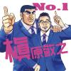 10/31(土)公開の映画『俺物語!!』の主題歌は、槇原敬之の新『No.1』なのです!