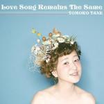 2015年10月21日(水)発売!種ともこさんNew Album『Love Song Remains The Same』
