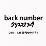 きやー!月9主題歌だ===!11月18日発売!back number 『クリスマスソング』
