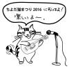 ねこ好きはみんな集まれ!ちよだ猫まつり2016で、近藤研二さん、山田稔明さんのライブ観れるよ!