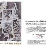 無窮ワールドを銀座で観れるよ!中山無窮 水墨画展「アニマルKARUTA」が銀座シルクランド画廊で8/14(日)から始まる!